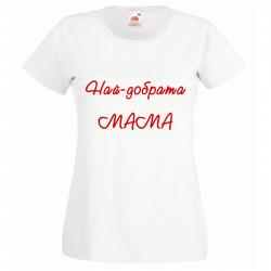 Дамска тениска с къс ръкав 8ми март Най-добрата мама