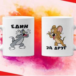 Tom and Jerry Един за друг Том и Джери Комплект чаши за влюбени Свети Валентин