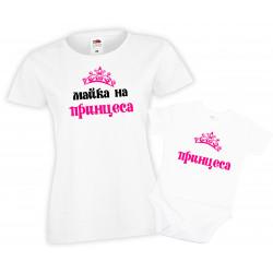 Комплект мама и бебе Майка на принцеса розов