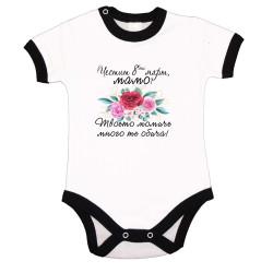 Бебешко боди Честит 8ми март мамо 1