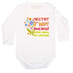 Бебешко боди Честит 8ми март мамо 4