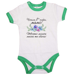 Бебешко боди Честит 8ми март мамо 2