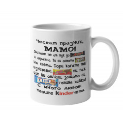 "Чаша Честит Празник Мамо, Mars, Kinder, Споко Чудо Хипер вафла MUG"""