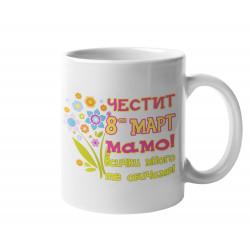 """Чаша Честит 8ми март мамо! Всички много те обичаме розовMUG"""""""