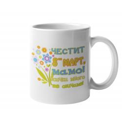 """Чаша Честит 8ми март мамо ! Всички много те обичаме БукетMUG"""""""