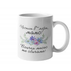 """Чаша Честит 8ми март мамо ! Всички много те обичаме MUG"""""""