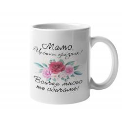 """Чаша Честит празник мамо! Всички много те обичаме MUG"""""""