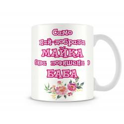 """Чаша """"само най-добрата майка бива повишен в баба MUG"""""""