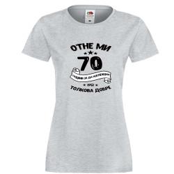 Дамска тениска Отне ми 70 години за да изглеждам толкова добре