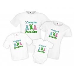 Семеен комплект тениски Честит великден Зайчета