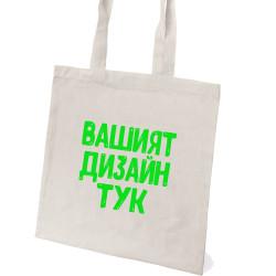 Памучна чанта с щампа По Ваш дизайн