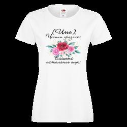Дамска ПЕРСОНАЛИЗИРАНА тениска Честит празник с пожелание+ ИМЕ