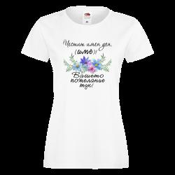 Дамска ПЕРСОНАЛИЗИРАНА тениска Честит Имен Ден с пожелание + ИМЕ