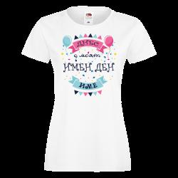 Дамска ПЕРСОНАЛИЗИРАНА тениска Днес е моят имен ден + ИМЕ