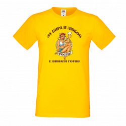 Тениска За Бира и Любов Росен е винаги готов