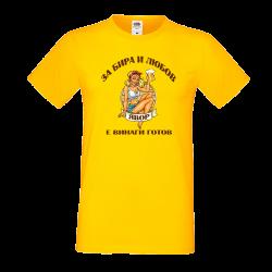 Тениска За Бира и Любов ЯВОР е винаги готов