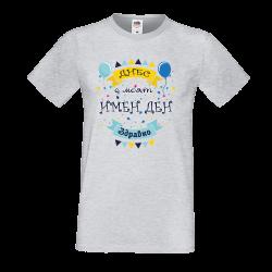 Тениска Цветница Днес е моят имен ден Здравко