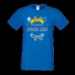 Тениска Цветница Днес е моят имен ден Цветомир