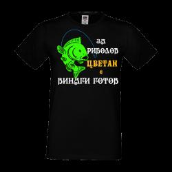Тениска Цветница За Риболов Цветан е винаги готов