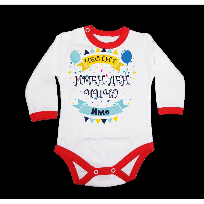 Персонализиране Бебешко боди Честит имен ден ЧИЧО + Име по избор
