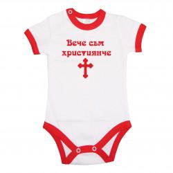 Бебешко боди Вече съм християнче (червен)