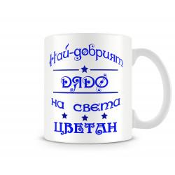 Чаша за Цветница - Най-добрият баща Цветан