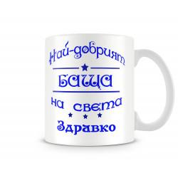 Чаша за Цветница - Най-добрият баща Здравко