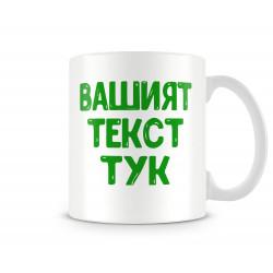 Персонализирана чаша за подарък с текст по избор