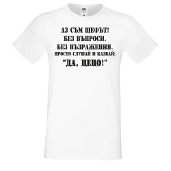 Мъжка тениска Цветница ДА ЦЕЦО