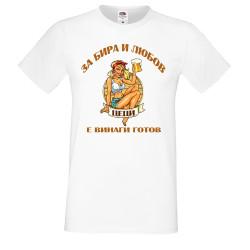 Мъжка тениска Цветница За бира и любов ЦЕЦИ е винаги готов