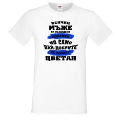 Мъжка тениска Цветница най-добрите мъже се казват Цветан
