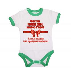 """Бебешко боди Георгьовден """"Честит имен ден, мамо Гери"""""""