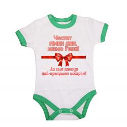 """Бебешко боди Георгьовден """"Честит имен ден, мамо Гери - розови букви"""""""