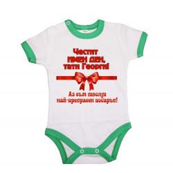 """Бебешко боди Георгьовден """"Честит имен ден, тати Георги"""""""