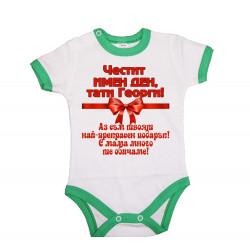 """Бебешко боди Георгьовден """"Честит имен ден, тати Георги! С мама много те обичаме!"""""""