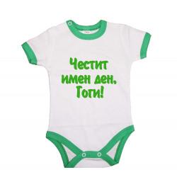 """Бебешко боди Георгьовден """"Честит имен ден, Гоги"""""""