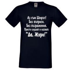 """Мъжка тениска Георгьовден """"Да, Жоро"""""""