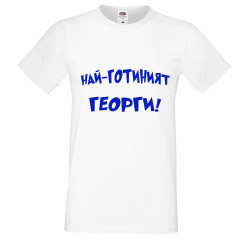 """Мъжка тениска Георгьовден """"Най-готиният Георги"""""""