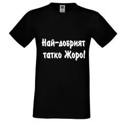 """Мъжка тениска Георгьовден """"Най-добрият татко Жоро"""""""