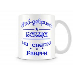 """Чаша Гергьовден """"Най-добрият баща на света Георги"""""""