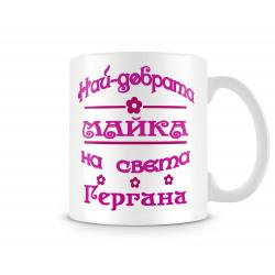 """Чаша Гергьовден """"Най-добрата майка на света Гергана"""""""