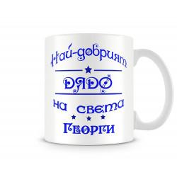 "Чаша Гергьовден ""Най-добрият дядо на света Георги"""
