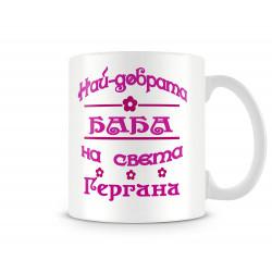 "Чаша Гергьовден ""Най-добрата баба на света Гергана"""