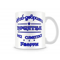 """Чаша Гергьовден """"Най-добрият приятел на света Георги"""""""