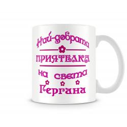 """Чаша Гергьовден """"Най-добрата приятелка на света Гергана"""""""