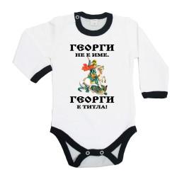 Бебешко боди Гергьовден Георги титла 1
