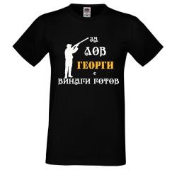 """Мъжка тениска Гергьовден """"За ЛОВ Георги е винаги готов 1"""
