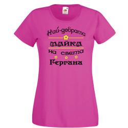 Дамска тениска Гергьовден Най-добрата МАЙКА-Гергана