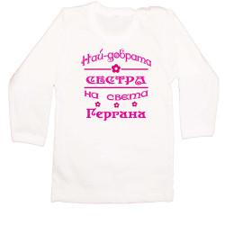 Бебешка тениска Гергьовден най-добрата сестра Гергана