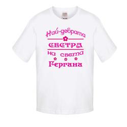 Детска тениска за Гергьовден най-добрата сестра Гергана